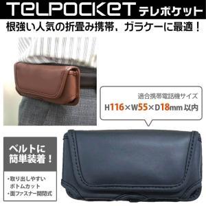 送料無料 テレポケット 携帯電話 ガラケー ケース ベルトにつける キャリングケース 取り出しスムーズ ブラック ブラウン TP-10|ai-en