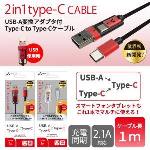 USB-A変換アダプタ付 Type-C to Type-Cケーブル 1m スマートフォン タブレット...