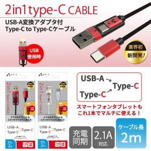 USB-A変換アダプタ付 Type-C to Type-Cケーブル 2m スマートフォン タブレット...