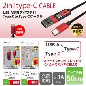USB-A変換アダプタ付 Type-C to Type-Cケーブル 50cm スマートフォン タブレ...