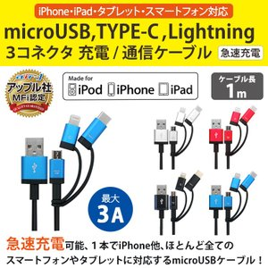 ★対象:・iPhone、iPad等Lightningポート搭載のApple製品 ・USB Type-...