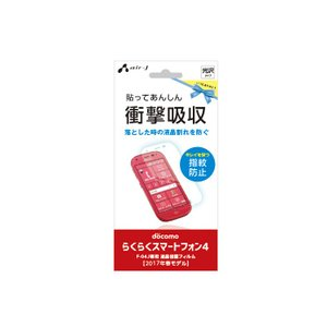 ★対象:らくらくスマートフォン4(F-04J) ★梱包内容:フィルム×1、クリーニングクロス×1、ほ...