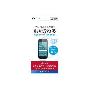 ★対象:らくらくスマートフォンme(F-03K)、らくらくスマートフォン4(F-04J)(※共通) ...
