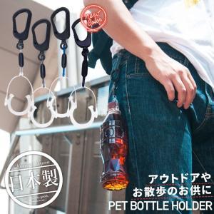 送料無料 日本製 カラビナ ペットボトルホルダー ステンレスワイヤー入 WBS