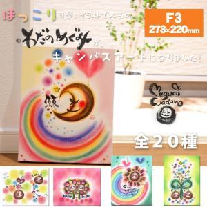 わだの めぐみ デザイン キャンバスアート F3 油絵 ほっこり かわいい 絵画 WMC-F3|ai-en