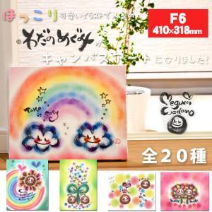 わだの めぐみ デザイン キャンバスアート F6 油絵 ほっこり かわいい 絵画 WMC-F6|ai-en