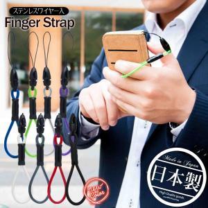 送料無料 高品質 日本製 フィンガーストラップ ステンレス ワイヤー入 スリム 耐荷重10kg 携帯 ストラップ 落下防止 ストラップ WST|ai-en