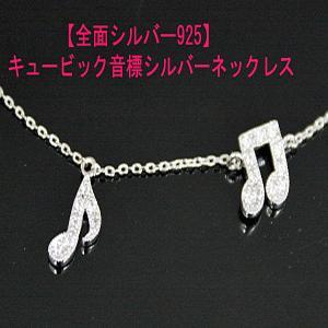 CZダイヤ キュービックジルコニア シルバー ペンダント ネックレス 音譜|ai-fujinomiya