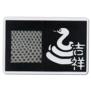 幸運を呼ぶ白蛇の抜け皮 吉祥 くるり蛇切り絵入り お財布に入れる金運の御守 蛇の抜け殻 護符|ai-fujinomiya