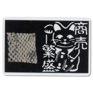 幸運を呼ぶ白蛇の抜け皮 商売繁盛 招き猫切り絵入り お財布に入れる金運の御守 蛇の抜け殻 護符|ai-fujinomiya