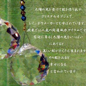 サンキャッチャー さざれ石 パワーストーン 天然石|ai-fujinomiya
