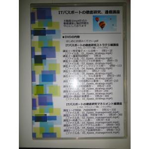 ITパスポートの徹底研究、通信講座|ai-light-com