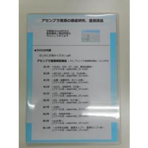 アセンブラ言語通信講座|ai-light-com