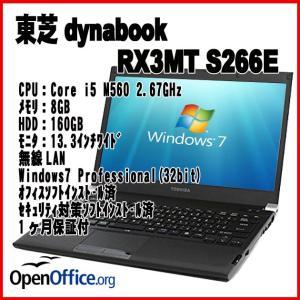 中古ノートパソコン 東芝 dynabook ダイナブック RX3MT S266E|ai-mark