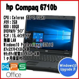 中古ノートパソコン hp Compaq 6710b|ai-mark