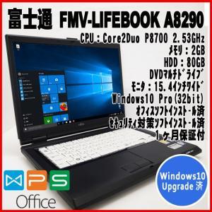 中古ノートパソコン 富士通 FMV-LIFEBOOK A8290【Windows10 Upgrade済モデル】|ai-mark