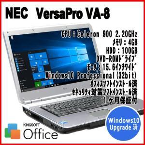 中古ノートパソコン NEC VersaPro VA-8 【Windows10 Upgrade済モデル】|ai-mark