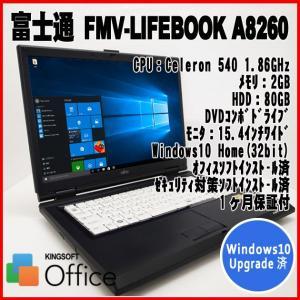 中古ノートパソコン 富士通 FMV-LIFEBOOK A8260【Windows10 Upgrade済モデル|ai-mark