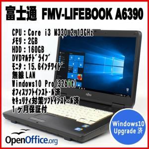 中古ノートパソコン 富士通 FMV-LIFEBOOK A6390 【Windows10 Upgrade済モデル】|ai-mark