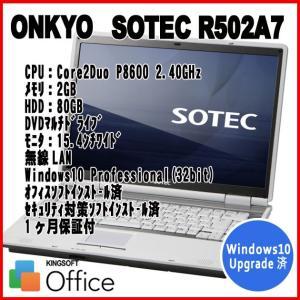 中古ノートパソコン ONKYO SOTEC R507A75【Windows10 Upgrade済モデル】|ai-mark