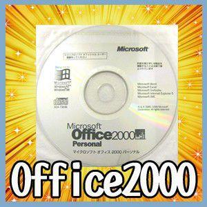 中古 CDのみ Microsoft Office 2000 personal マイクロソフト オフィス パーソナル OEM版 開封品 Word Excel ワード エクセル|ai-mark