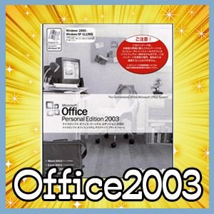 Microsoft Office 2003 personal 中古 開封品 OEM版|ai-mark