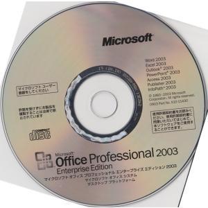 中古 Microsoft Office 2003 Professional Enterprise 開封品 OEM版 箱なし|ai-mark