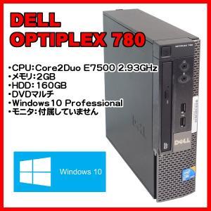 中古パソコン DELL OPTIPLEX 780