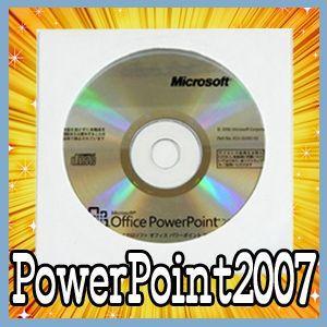 中古 CDのみ 【Microsoft PowerPoint 2007】 マイクロソフト パワーポイント 2007 OEM版  開封品|ai-mark