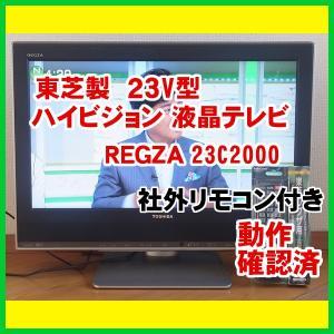 【訳アリ】東芝 23V型 ハイビジョン 液晶テレビ REGZA 23C2000 【2008年製】|ai-mark