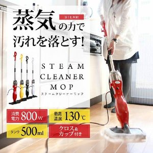 スチームモップ スチームクリーナー 掃除機 スティック お掃除ラクラク 高温スチーム ###スチームモップ02F###|ai-mshop