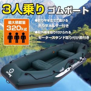 ゴムボート 釣り 船 3人乗り 船外機 取付可能 エアボート フィッシングボート オール2本付き 収...