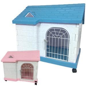 犬小屋 ペットハウス プラスチック製 キャスター付き ペットゲージ オシャレ ボブハウス ペットハウス ペットサークル ###犬小屋085###|ai-mshop