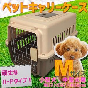ペット ハードキャリー 小型犬 中型犬用 ペットキャリーケース ハードタイプ 57×37×35cm ###ペットキャリ002茶###|ai-mshop