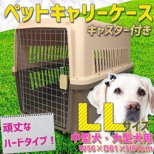 ペットキャリー 中型犬・大型犬用 ペットキャリーケース ハードタイプ キャスター付き 81×61×56cm ###ペットキャリ004茶RZ###|ai-mshop