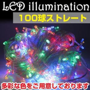 イルミネーション LED ライト ストレート 100球 屋外 室内 防水 連結可 クリスマス ハロウィン 飾りつけ ###イルミ100LDC/###|ai-mshop