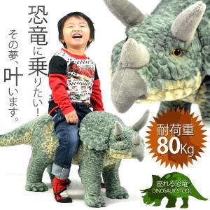 座れるアニマル 恐竜 トリケラトプス 椅子 スツール ぬいぐるみ インテリア 子供 かわいい おしゃれ 耐荷重80kg ###座れるトリ1025-37###|ai-mshop