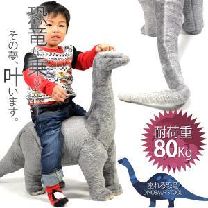 座れる ぬいぐるみ 恐竜 ブラキオサウルス 耐荷重80kg スツール ###座れる恐竜1081-32☆###|ai-mshop