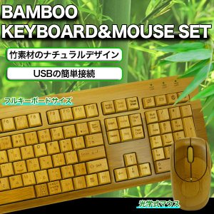 キーボード&マウス/竹製/天然素材/USB/WindowsXP/Vista/Win7/テンキー ###キーボード108FBM###|ai-mshop