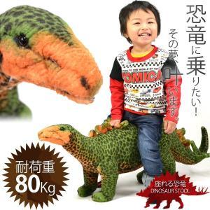 座れるアニマル 恐竜 ステゴサウルス 椅子 スツール ぬいぐるみ インテリア 子供 かわいい おしゃれ 耐荷重80kg ###座れるステ1091-41###|ai-mshop