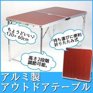 テーブル 折り畳み テーブル 高さ2段階 アルミ レジャー 120cm###テーブル12060赤★### ai-mshop
