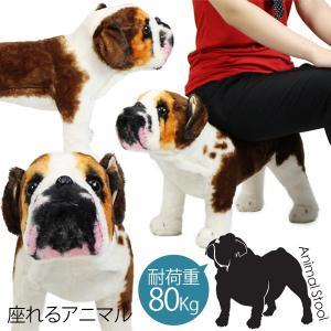 座れるアニマル ブルドッグ 犬 イヌ 椅子 スツール ぬいぐるみ インテリア 子供 かわいい おしゃれ 耐荷重80kg ###座れるブルドッグ0-21###|ai-mshop