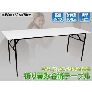 訳あり 会議用テーブル 会議テーブル 会議デスク ミーティングテーブル1800×600 MDF ホワイト 高脚 ###会議テーブル146C###|ai-mshop