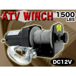 電動ウインチ 12v 1500LBS ウインチ 680Kg 電動ホイスト DC12V 有線コントローラー付###ウィンチSL1500-1###|ai-mshop