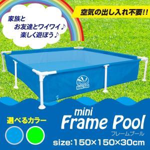 プール フレームプール ミニプール ボックスプール 150×150cm 子供用 組立 設置 簡単 家庭用###プール17257### ai-mshop