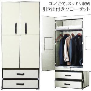 衣装ケース ハンガーラック 衣類の収納 大容量 ホコリからガード 簡易クローゼット 簡単組み立て式 ###衣装ケース2220A###|ai-mshop