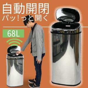 ダストボックス 68L センサー 全自動開閉 ごみ箱 ステンレス スリム ゴミ箱###ダストボックス68L###|ai-mshop