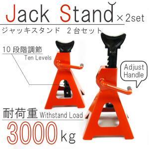 ジャッキスタンド 3t 馬ジャッキ リジットラック ラチェット式 2個セット ###ジャッキ3T-5.5KG###|ai-mshop