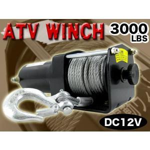電動ウインチ 12v 3000LBS ウインチ 1361Kg 電動ホイスト DC12V 有線コントローラー付###ウィンチSL3000-1###|ai-mshop