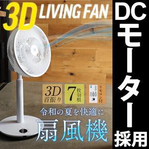 扇風機 DCモーター 3D首振り 7枚羽根 リモコン付き リビングファン サーキュレーター 自動首振り 24段階風量調節 自動OFFタイマー ###扇風機YS040###